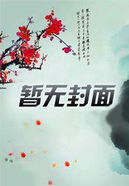陆浩辰霍茗湘